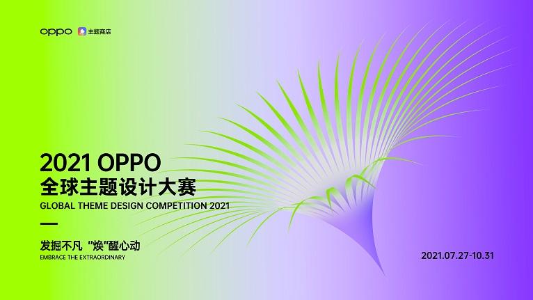 2021 OPPO全球主题设计大赛正式开启,探索美学与科技的无限想象