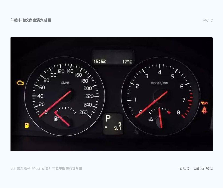 HMI 车载设计必看!6 大车载系统的优缺点分析!