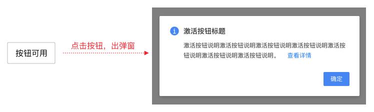 B端体验细节(三):按钮不可用的设计模式