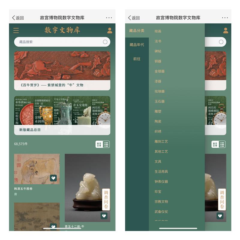 来「故宫博物院数字文物库」,体验「收藏」国宝的感觉