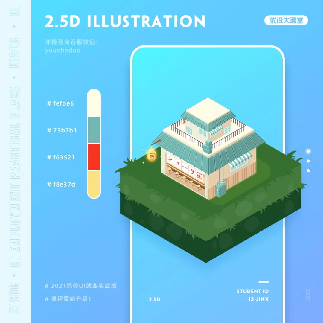 让你的UI设计更高级!剖析常见设计误区