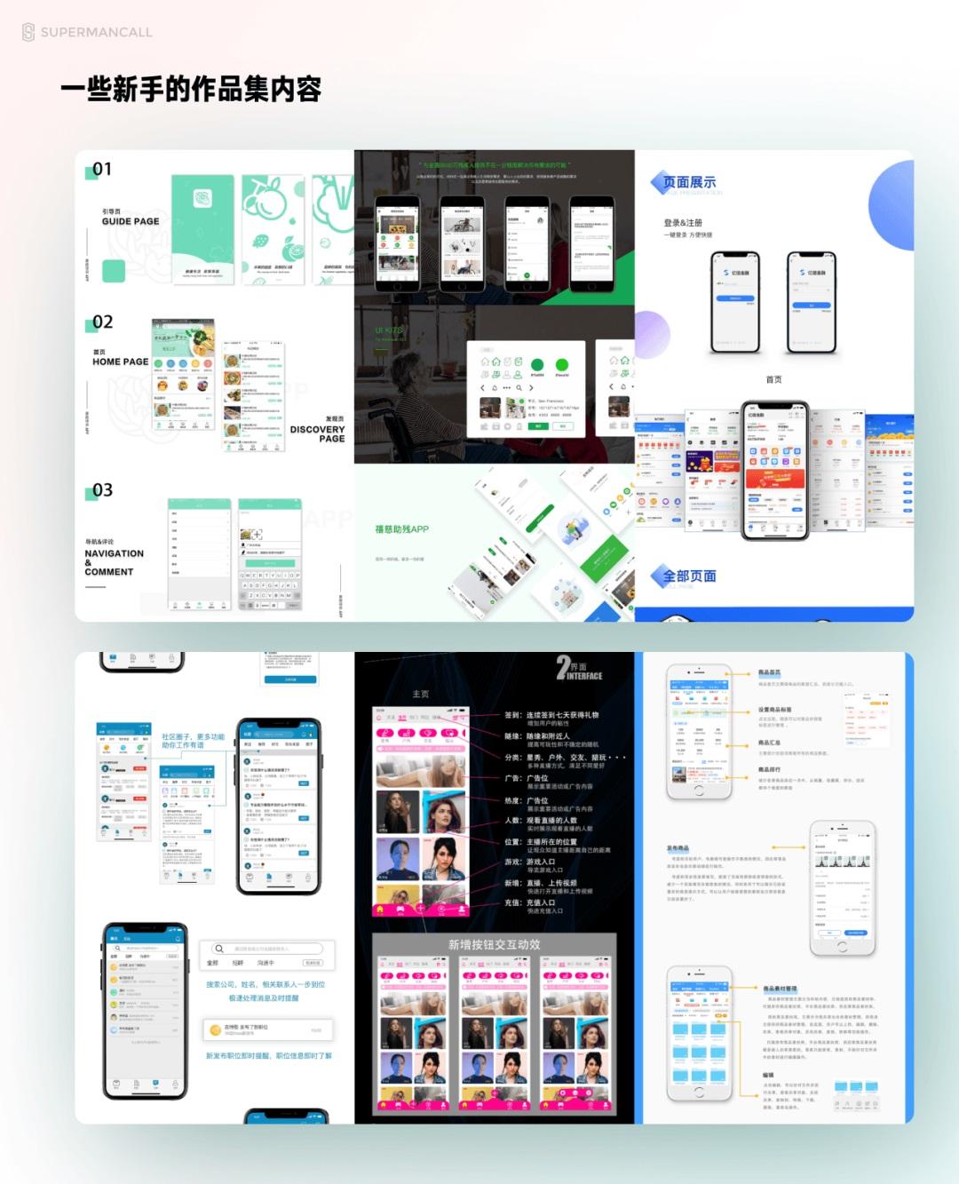 零基础 UI 入门(一):解析UI设计概念和就业形势
