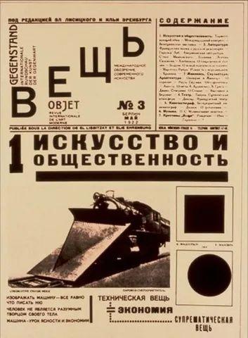 用一篇文章,帮你了解影响深远的苏联「构成主义」