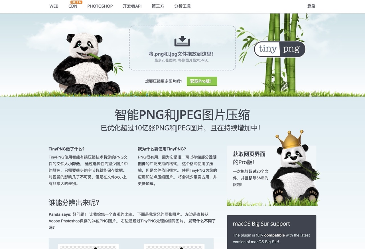 经典图片压缩神器 TinyPNG 出中文版了!单次免费处理 20 张!