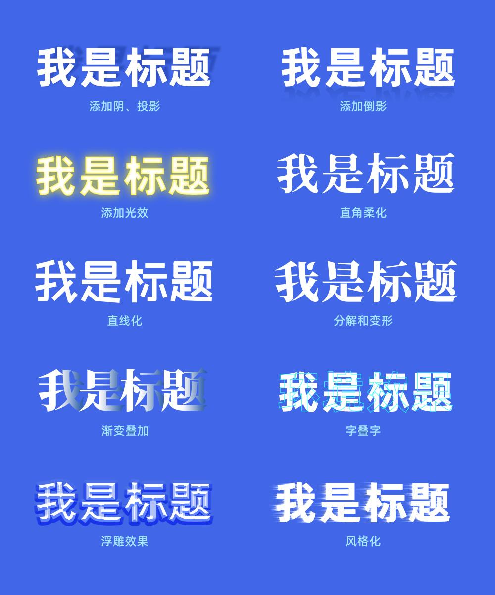 4个维度+28个实操方法,帮你搞定标题文字设计