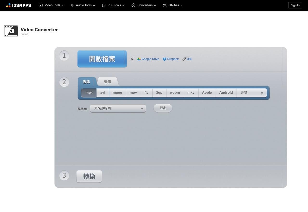 免费转换超过 300 种常见影音格式的「Online Video Converter」