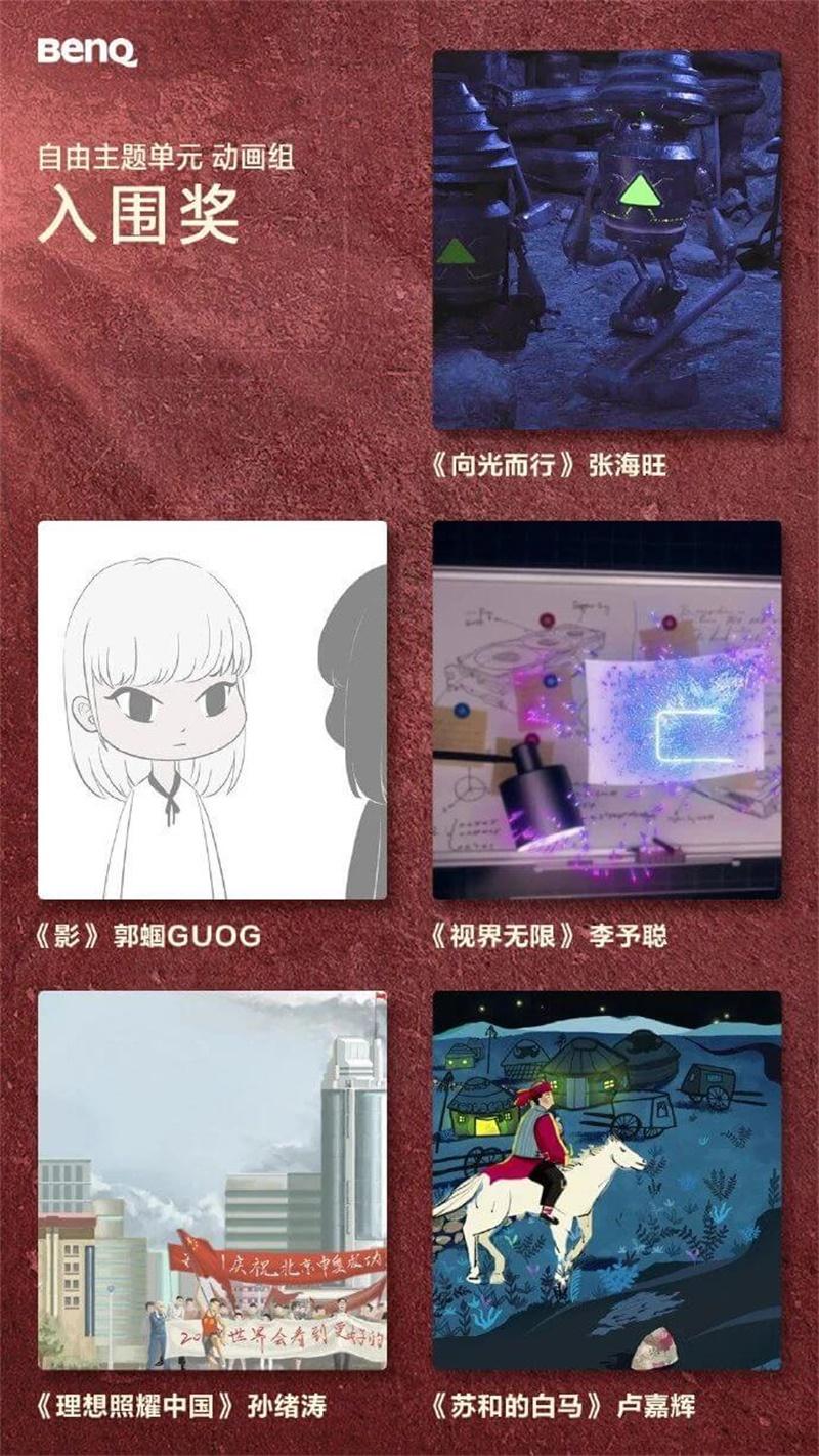 明基「风潮由我」设计大赛获奖名单公布
