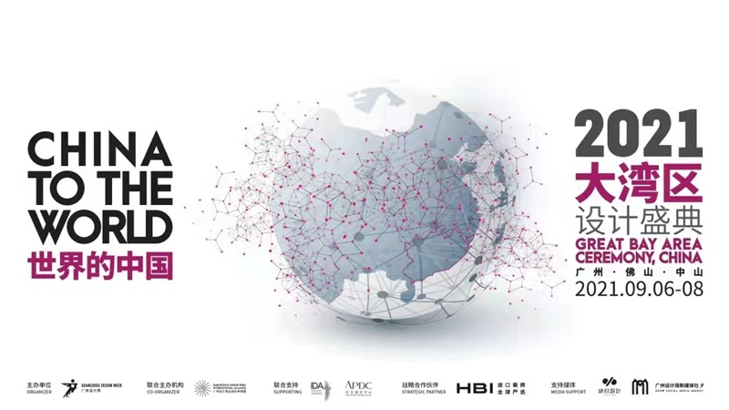 「世界的中国」2021大湾区设计盛典成功举办,向世界呈现中国设计