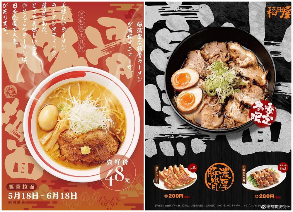 看了上百张餐饮海报设计,总结出这11个设计思路!