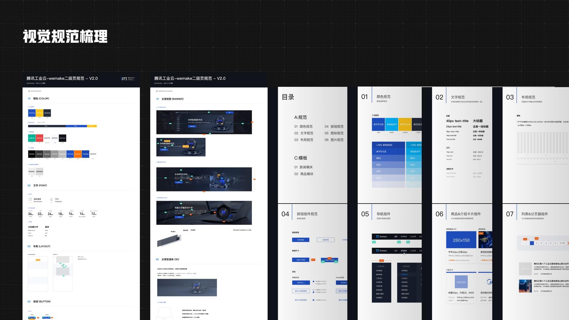 大厂是如何做视觉设计的?来看腾讯实战案例的完整流程!