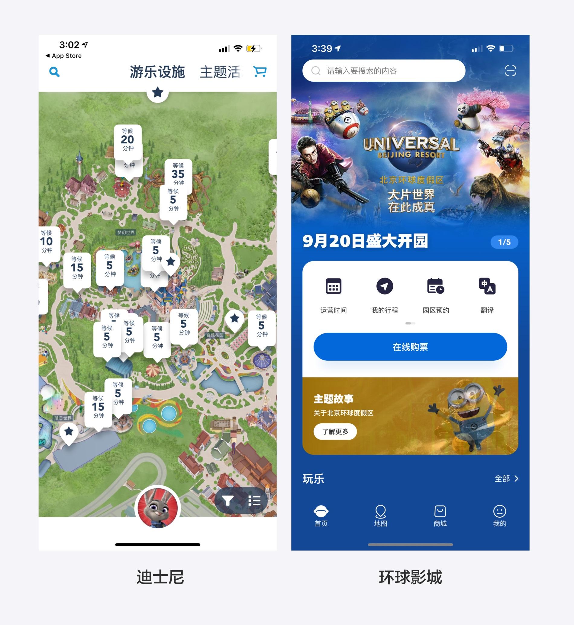 用「环球影城」App 的案例,看看设计师是如何分析优化的!