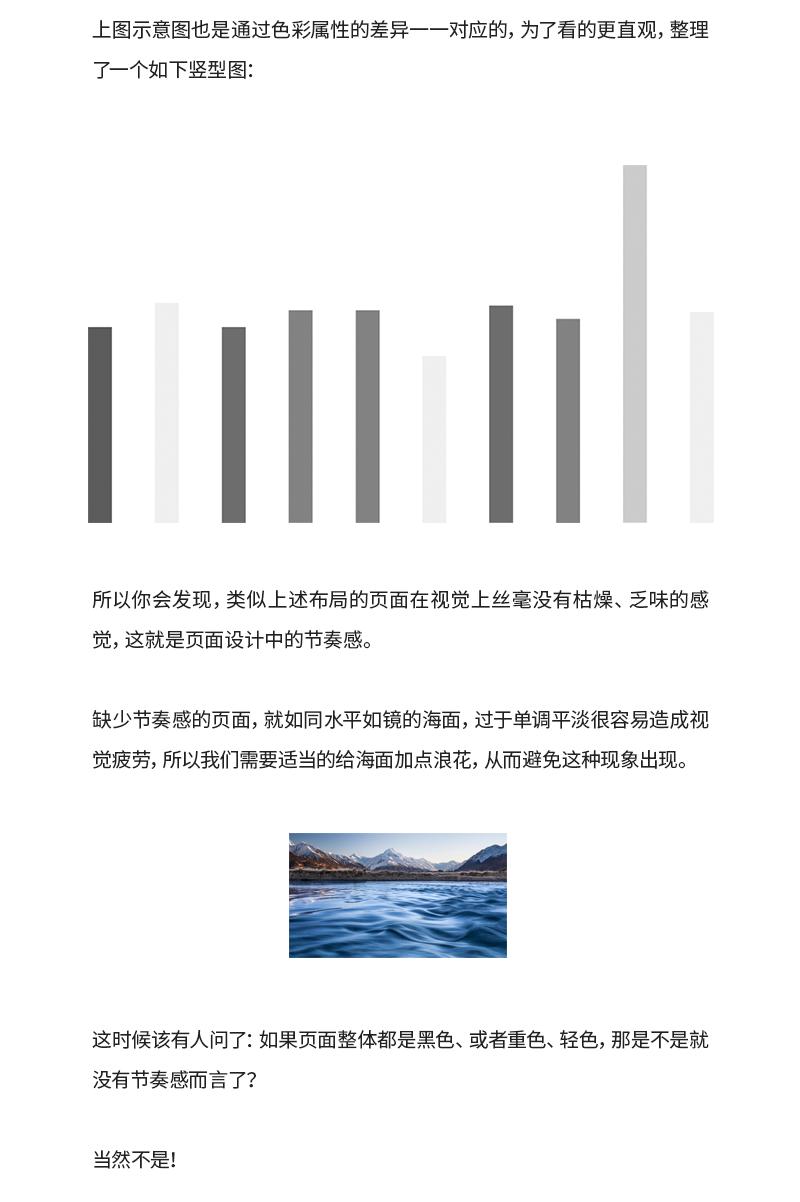 如何把握好平面设计中的节奏感?来看高手的分析!