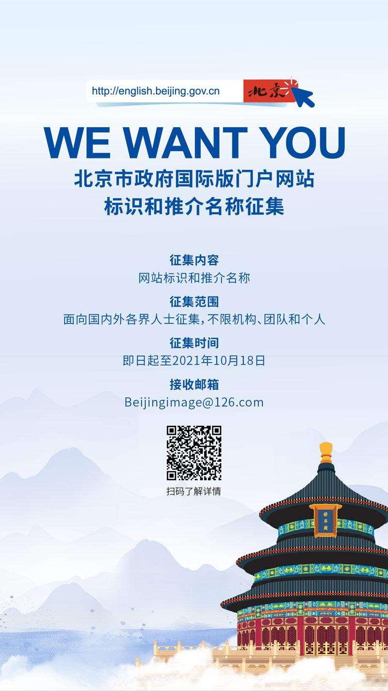 北京市政府国际网站面向大众征集标识和推介名称