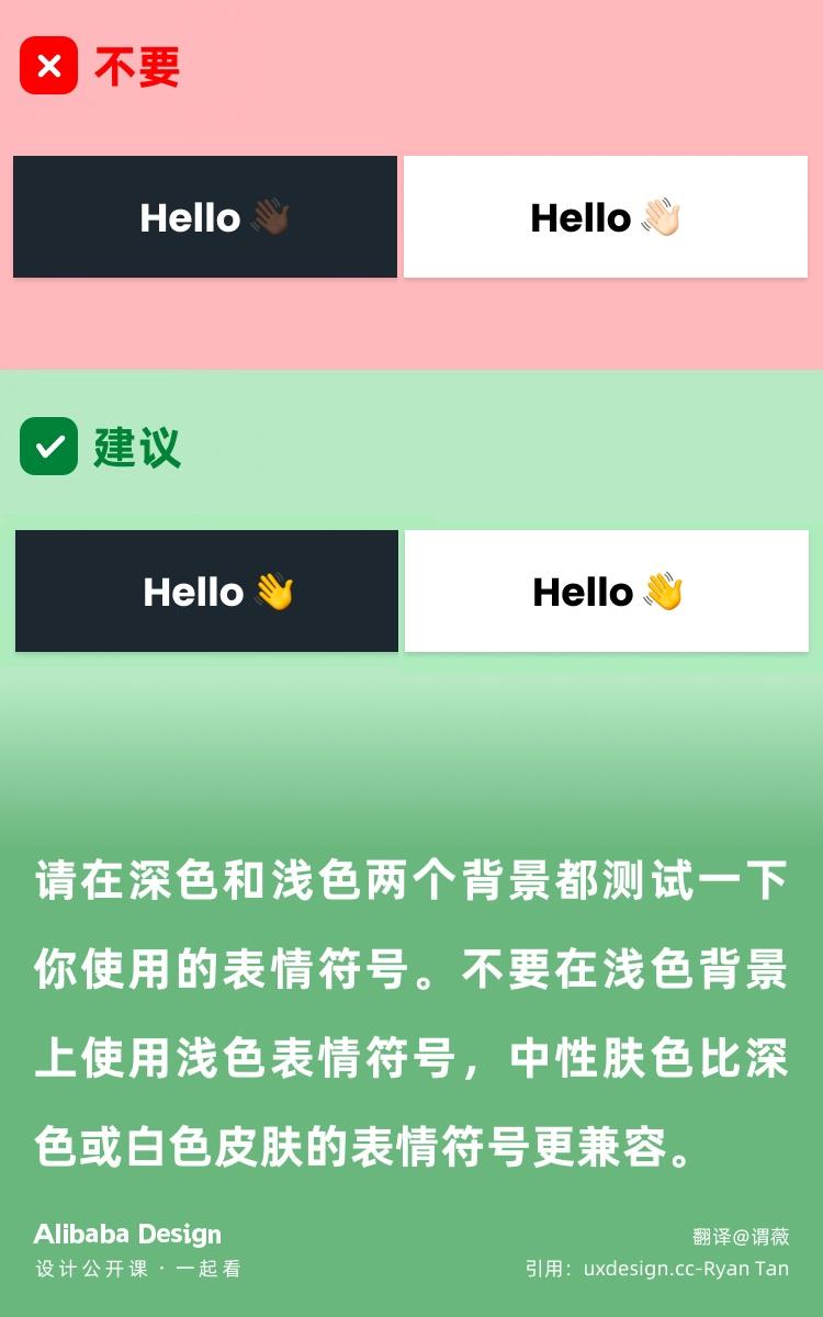 产品设计中正确使用emoji?来看阿里设计师的总结!